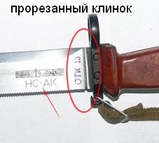 прорезанный клинок