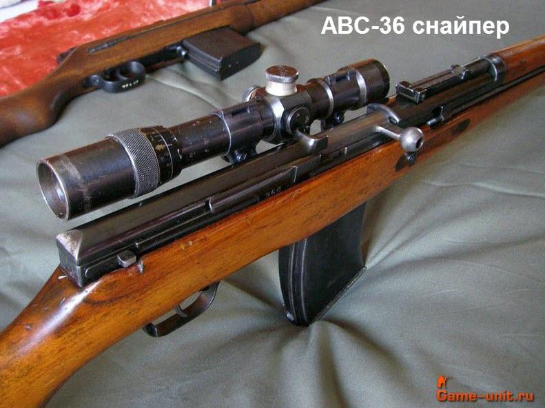 АВС–36